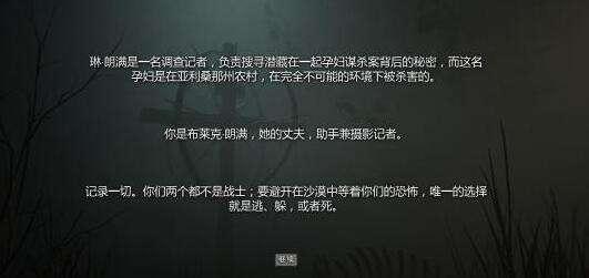 逃生2汉化补丁下载发布 教你怎么调中文字幕