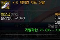 玩家自制 韩服更新防具精通后公式计算方法