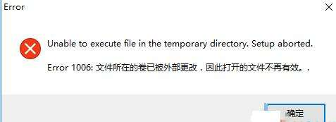 迸发C组安装弹出error1006错误窗口怎么办?