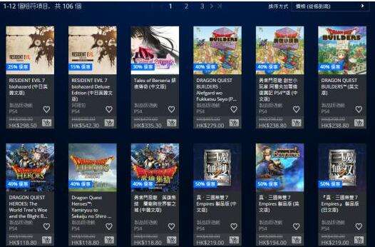 PS商店日系游戏促销:生化7七五折 黑魂3七折