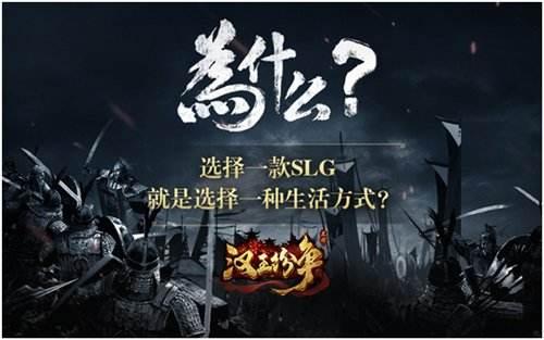 汉王纷争亮相网易520 对SLG热爱不熄变革不止
