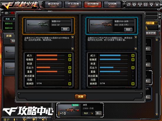 一枪毙命伤害巨高---猎鹰OP99-涂装评测