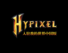 世界顶级服务器Hypixel入驻我的世界中国版