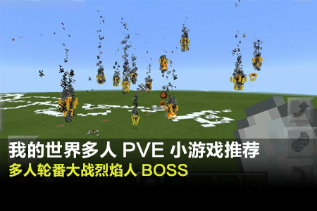 我的世界PVE小游戏大战烈焰人BOSS
