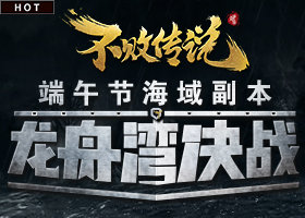 龙舟湾决战 《不败传说》端午节海域副本升级