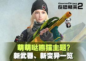 萌萌哒熊猫主题?CSOL2新武器新变异一览