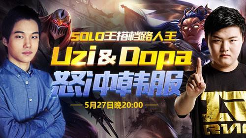 史上最强的Carry位联手 Uzi和Dopa双排战韩服