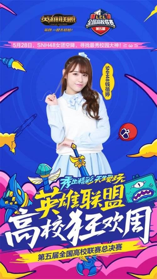 英雄联盟LCL总决赛明日开战高校舞台首秀