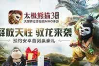 重塑七大职业 太极熊猫3猎龙安卓首测预览