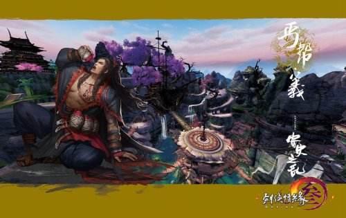 剑网3设定集《安史之乱》8日预售 送安禄山狼车