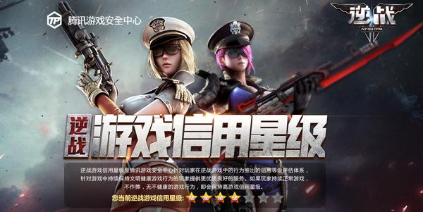 《逆战》游戏信用星级体系上线