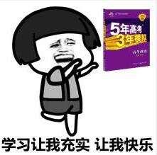 【俗爆了的囧图】只要混得好,媳妇在高考?