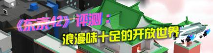 《东京42》图文评测