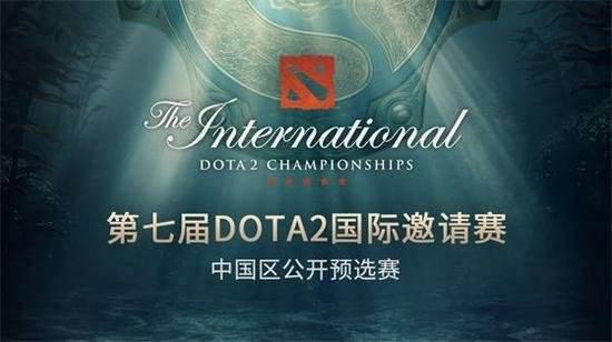 完美主办《DOTA2》TI7中国区公开海选赛报名开启