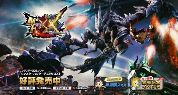 《怪物猎人XX》日本地区限定!海外地区无缘