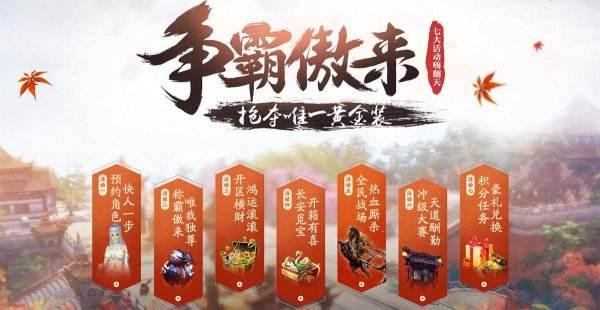千人PK城战首曝 《影武者》今日14点终极封测