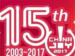 海豚网游加速器确认参展2017年ChinaJoyBTOC
