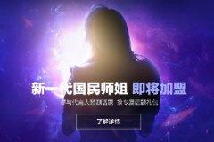 剑灵枪手七月六日震撼更新 神秘师姐激情上线!