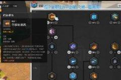 大白解说:冒险岛2重炮手技能加点和装备属性选择