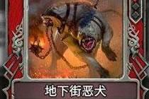 秘境对决红色卡牌详细解读 地下街恶犬属性