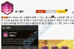 岛2韩服6月末更新预告下篇:多个删除技能还原
