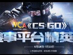 WCA CS:GO报名火爆进行中 冠军榜单将由你刷新