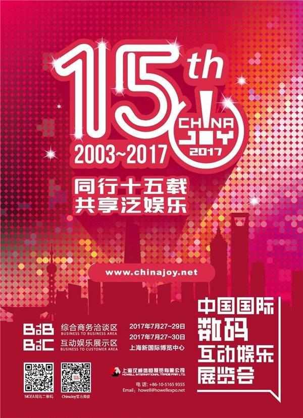 ChinaJoy同期峰会免费听课证限量领取又一波