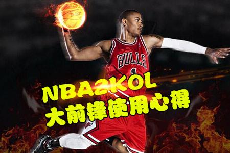 NBA2KOL大前锋使用心得