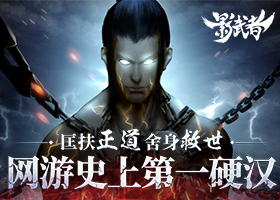 网游史上第一硬汉《影武者》武尊背景视频首曝
