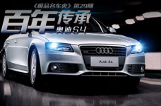 《极品名车史》第29期:百年传承 奥迪S4