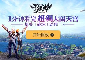"""《影武者》超碉副本""""大闹天宫""""战斗视频首曝"""