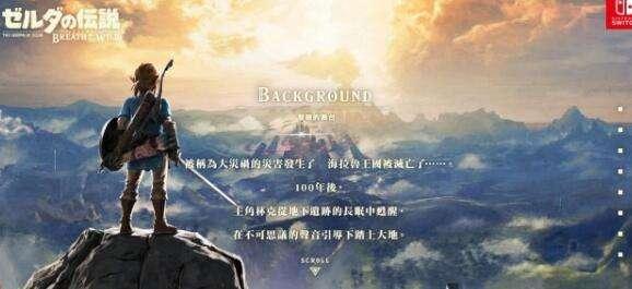 《塞尔达:荒野之息》中文官网正式上线
