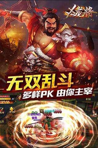 X龍将手机游戏下载 安卓版手游下载地址
