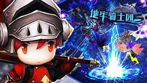地牢骑士团手游下载 最新版本手机游戏下载