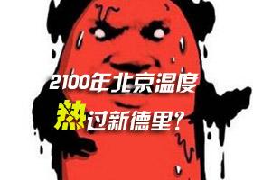 <b>2100年的气温会有多高?网友:反正也活不到那时</b>