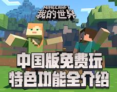 《我的世界》中国版免费玩,特色功能全介绍!