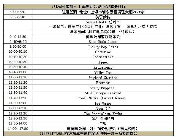 英伦精彩绽放上海 国际游戏商务大会7.26将举办