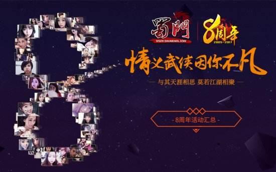 《蜀门》8周年庆典盛世揭幕 六大专题燃爆青春