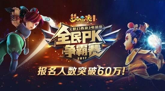 《梦幻西游》电脑版全民PK争霸赛报名突破60万!