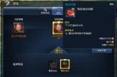 剑灵南天国7.17更新快报:拍卖上架强化石