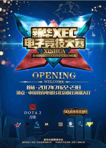 新华电子竞技大赛引爆巅峰之战 参赛战队亮相