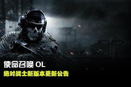 使命召唤OL绝对战士新版本