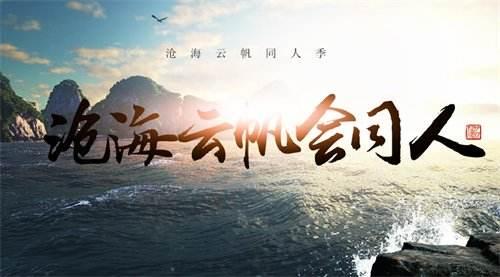 《天涯明月刀ol》天峰训练营国风剪辑报名开启