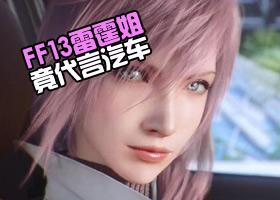 《最终幻想13》代言汽车广告惊现中央电视台