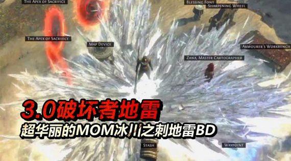 暗影刺客破坏者地雷BD 3.0MOM冰川之刺地雷
