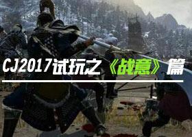 <b>ChinaJoy2017冷兵器大作《战意》独家试玩视频</b>