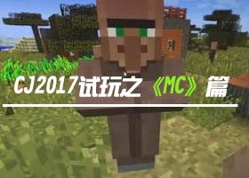 <b>ChinaJoy2017沙盒《我的世界》独家试玩视频</b>