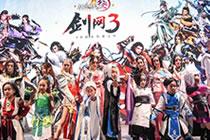 剑网3盛世江湖 2017ChinaJoy全景回顾