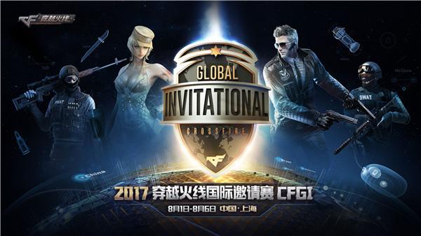 CFGI2017开赛公告 顶尖豪强齐聚上海