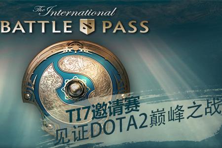 TI7国际邀请赛